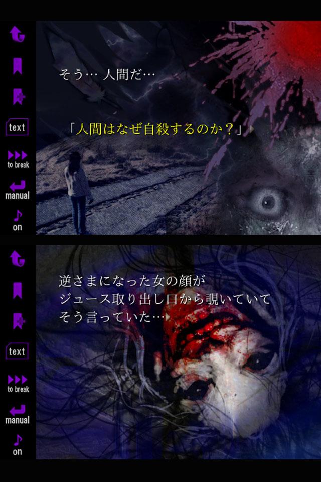 Screenshot 怖い物語